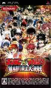 Descargar Sunday Vs Magazine Shuuketsu Choujou Daikessen [JAP] por Torrent
